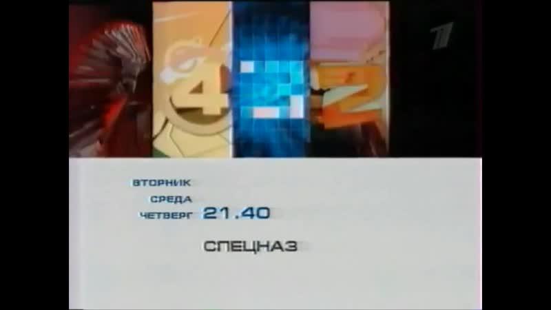 Спецназ Первый канал анонс октябрь 2002