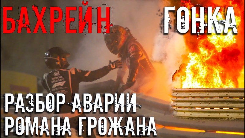 ГРАН ПРИ БАХРЕЙНА АВАРИЯ РОМАНА ГРОЖАНА ГОНКА ФОРМУЛА 1 2020