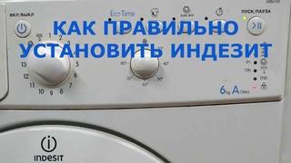 Установка и выравнивание.  Стиральная машина Indesit IWB 6105