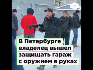 В санкт-петербурге владелец вышел защищать гараж с гранатой в руках | romb