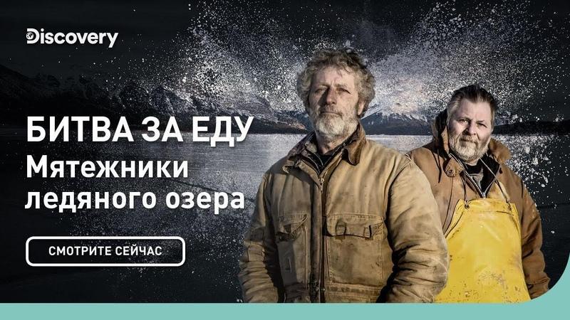 Битва за еду Мятежники ледяного озера Discovery