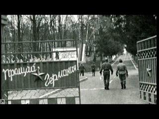Пора домой! (песня Юры Хоя на немецком). Abzug der sowjetischen Truppen aus Deutschland