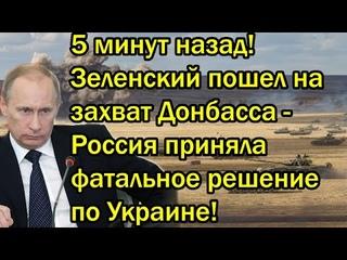 5 минут назад! Зеленский пошел на захват Донбасса - Россия приняла фатальное решение по Украине!