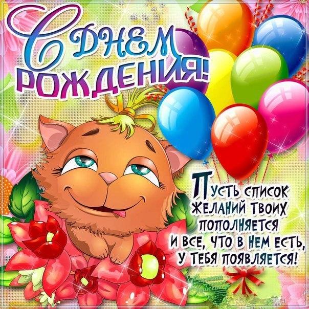 С днем рождения поздравления сашка