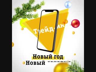 Обменяй свой смартфон на новый по программе Trade-In в магазинах Билайн