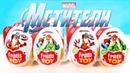 НОВЫЕ МСТИТЕЛИ МАРВЕЛ FRUITLS TOY! Сюрпризы, игрушки Avengers Marvel Kinder Surprise eggs unboxing