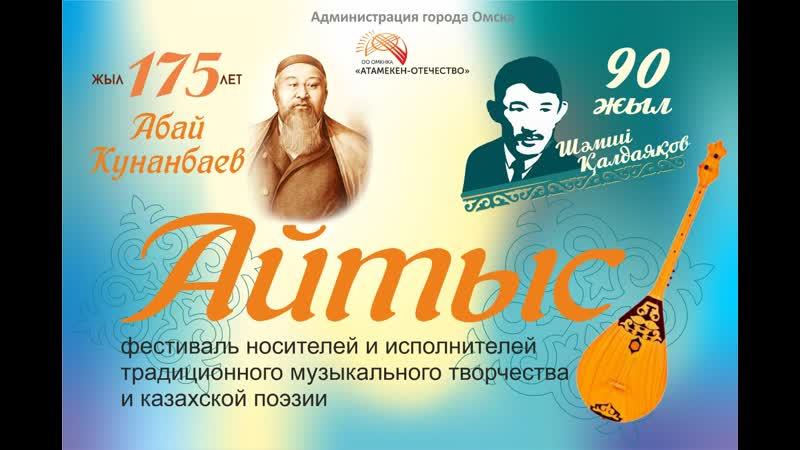 Приглашение на фестиваль Айтыс 22 сентября
