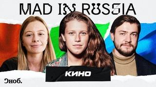 Mad in Russia: Кино / Варвара Шмыкова, Екатерина Cеленкина, Вова Ушаков