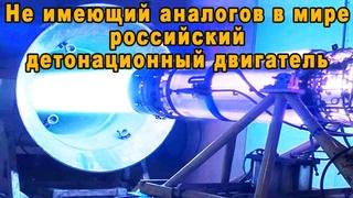 Не успел утихнут российский детонационный двигатель как в один голос взревели генералы НАТО