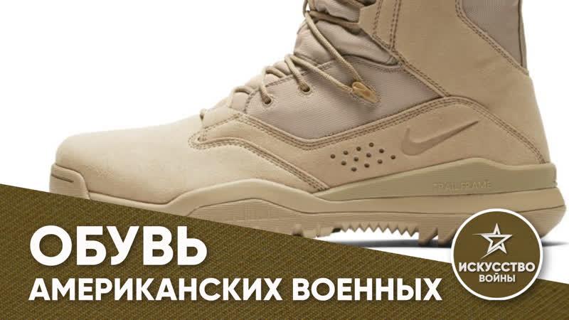 Обувь американских военных