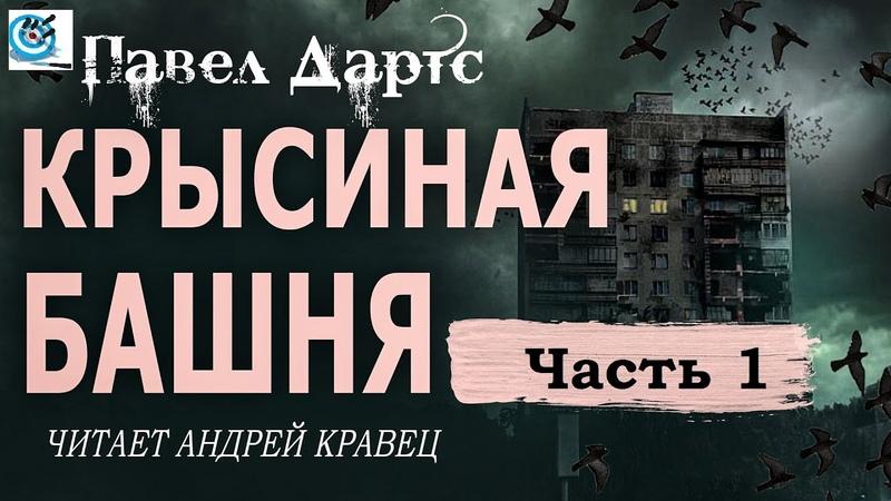 Крысиная башня Павел Дартс Аудиокнига Часть 1