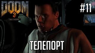 Телепортация | Doom 3 BFG Edition  #11