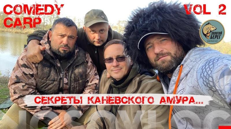 COMEDY CARP Чемпионат Адыгеи 2020 стрим с Артюхиным C секреты Каневского