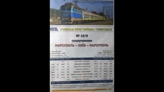 участок Мариуполь - Волноваха + смена направления и локомотива