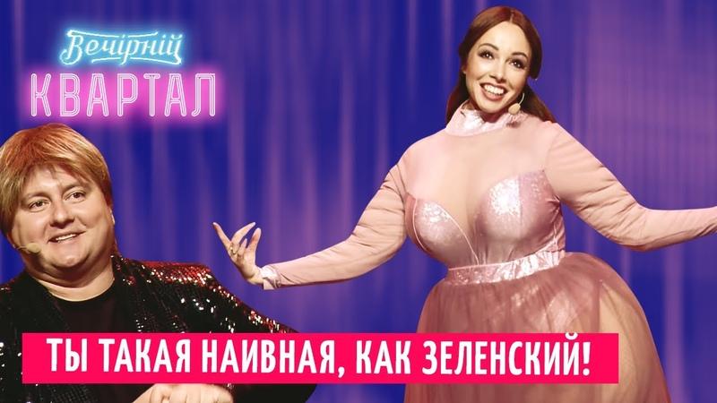 Балерина которая потолстела на карантине Новый Вечерний Квартал 2020 в Киеве