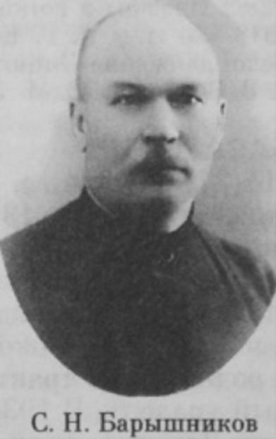 Симеон Барышников