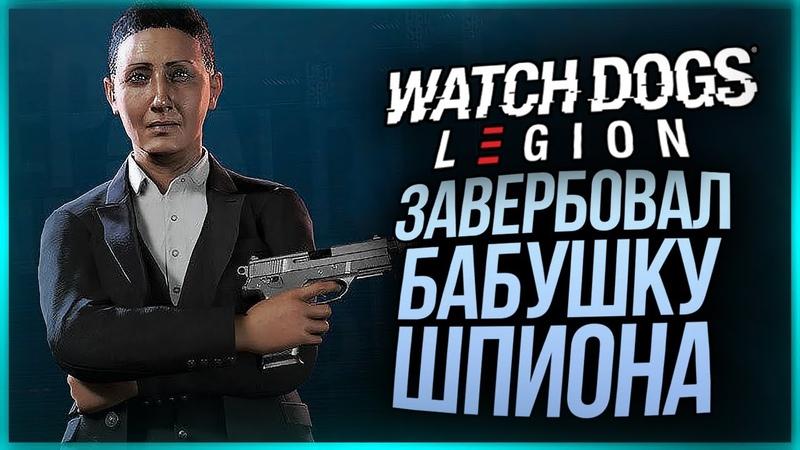 ЗАВЕРБОВАЛ БАБУШКУ ШПИОНА! УНИКАЛЬНЫЙ АГЕНТ DEDSEC ● Watch Dogs: Legion 10