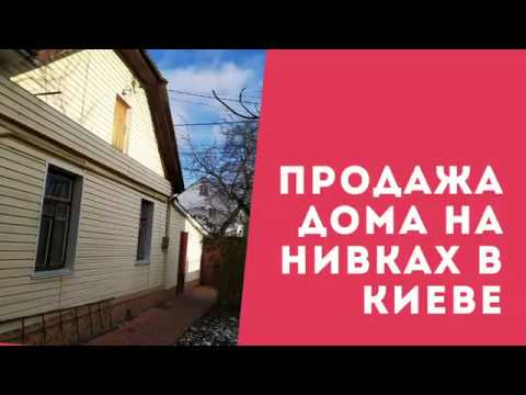 Продажа дома на Нивках ул Тешебаева в Киеве без посредников
