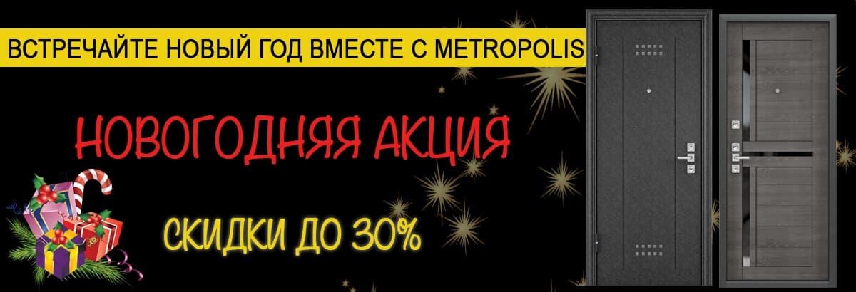 Новогодняя акция в Метрополис. Скидки до 30%