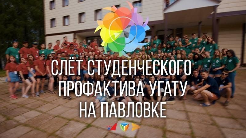 Слёт студенческого профактива УГАТУ на Павловке
