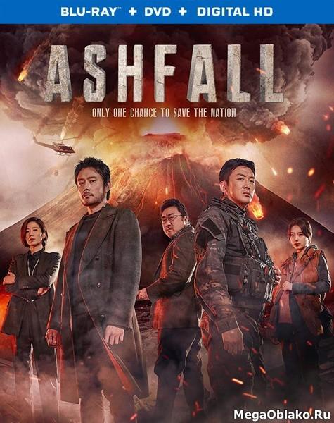 Извержение / Baekdusan (Ashfall) (2019/BDRip/HDRip)