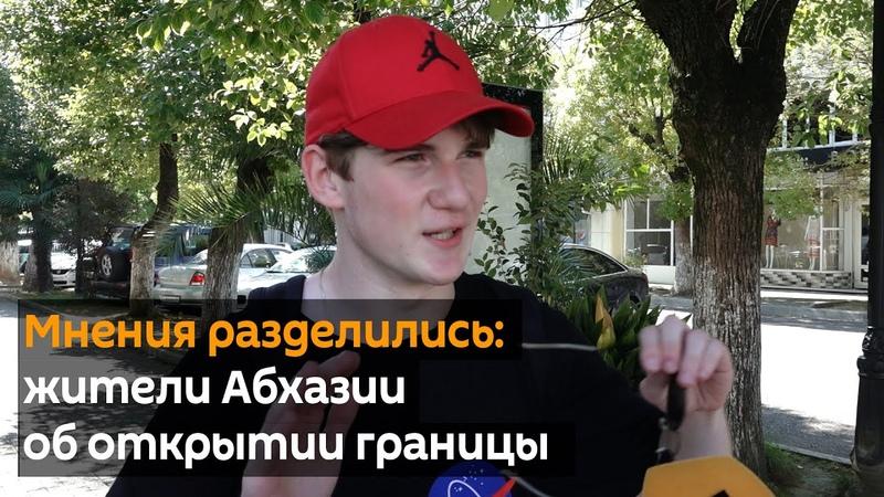 Мнения разделились жители Абхазии об открытии границы