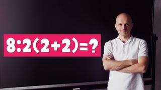 8÷2(2+2)=? Вы серьезно? Распаковка новой доски