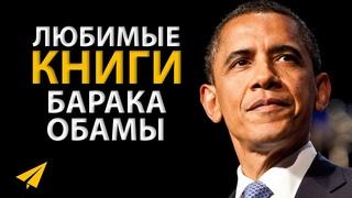 Барак Обама Рекомендует Книги (#ЛюбимыеКниги)