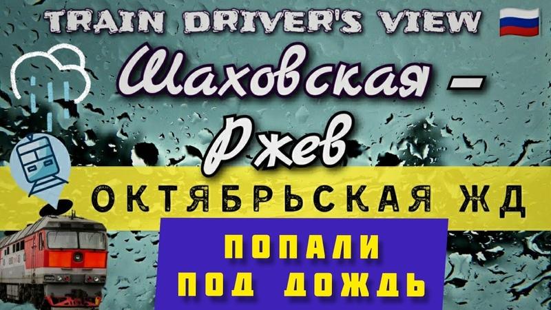 Февральский дождь и серость Из кабины машиниста Московская жд Октябрьская жд