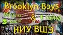 За III место. Brooklyn Boys НИУ ВШЭ 1 тайм Баскетбол 4 х 4