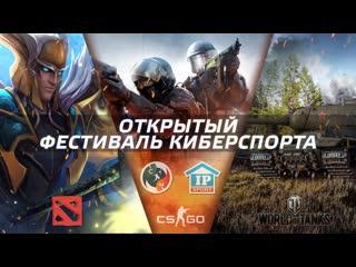 Открытый Фестиваль Киберспорта   LAN-финал