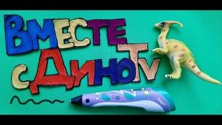 Дино и 3д ручка. Динозавр Листик выбирает эмблему канала. Что получилось?