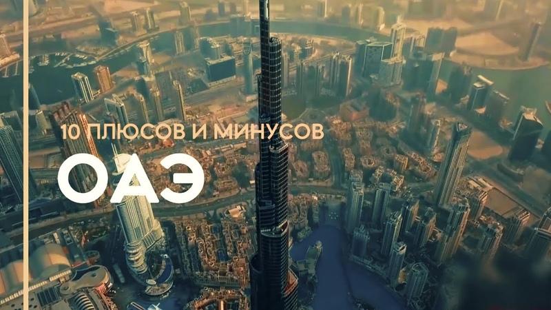 10 плюсов и минусов жизни в Дубае Объединенных Арабских Эмиратах ОАЭ Цены Безвизовый въезд ЕДА