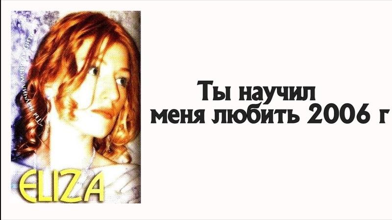 Eliza Альбом Ты научил меня любить 2006 г