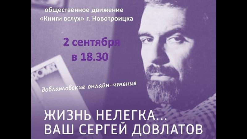 ДЕНЬ Д 2020 в Новотроицке