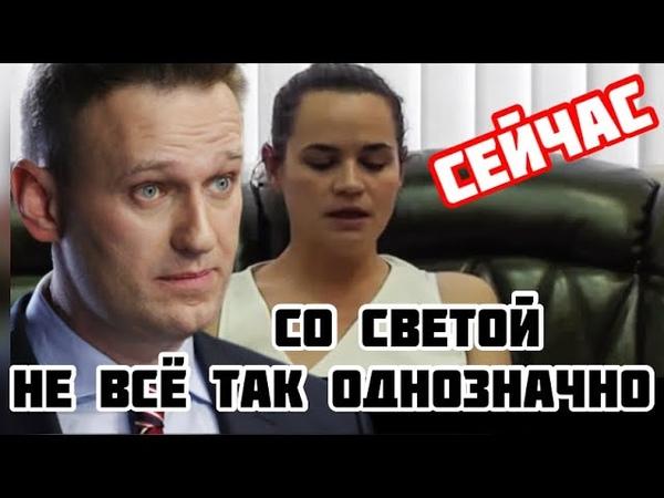 Навальный выступил против Тихановской Поджог Дмитрия Васильца Марина Порошенко идёт в политику