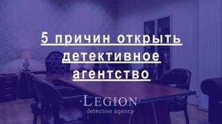 5 причин открыть детективное агентство
