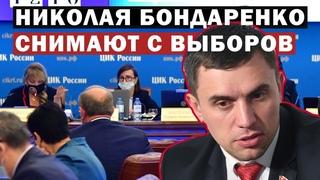 Кандидата в Госдуму от КПРФ Николая Бондаренко пытаются снять с выборов