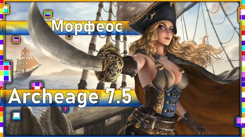 Archeage 7 5 Разъярённый Морфеос Изи босс