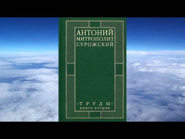 Ч.2-3 митроп. Антоний (Сурожский) - ТОМ 2 , Труды