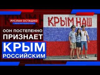 ООН тихой сапой постепенно признаёт Крым российским (Руслан Осташко)