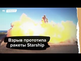 Взрыв прототипа ракеты Starship на испытаниях
