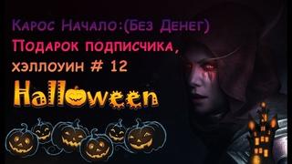 Карос Начало:(Без Денег) Да здраствует Хэллоуин ,и новый инвент.# 12