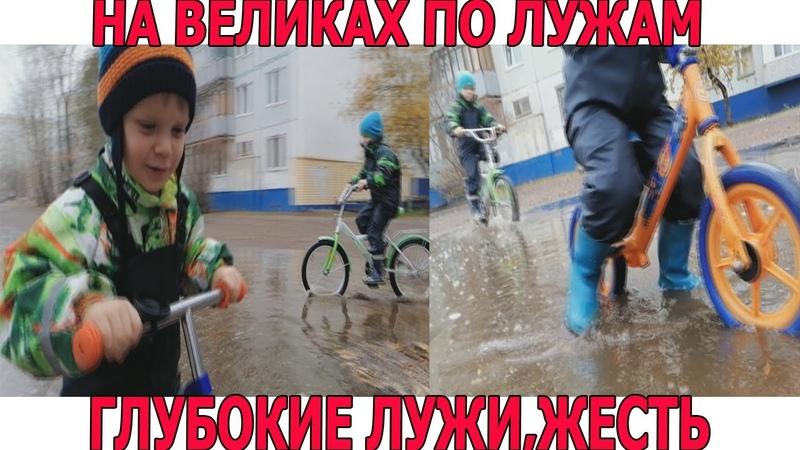 Дети по лужам на велосипеде беговеле в сапогах осень пришла