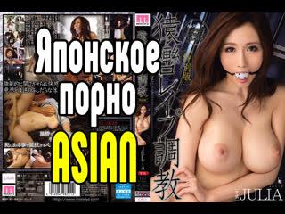 Julia Hentai japan Asian  большие сиськи big tits [Трах, all sex, porn, big tits , Milf, инцест, порно blowjob brazzers секс