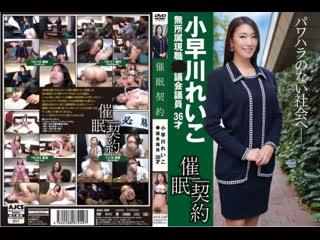 Kobayakawa Reiko [ANX-049]{Порно Хентай Hentai Javseex  Porno Brazzers Mature Big tits Milf Mother Аниме Anime}