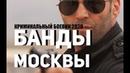 КРИМИНАЛЬНЫЙ БОЕВИК 2020 ВСЕ СЕРИИ БАНДЫ МОСКВЫ Русские боевики 2019 новинки HD 1080P
