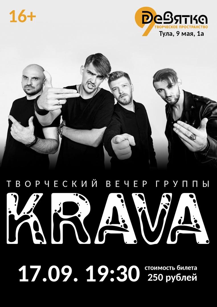 "Афиша Творческий вечер KRAVA в ""Девятке"" / 17.09."