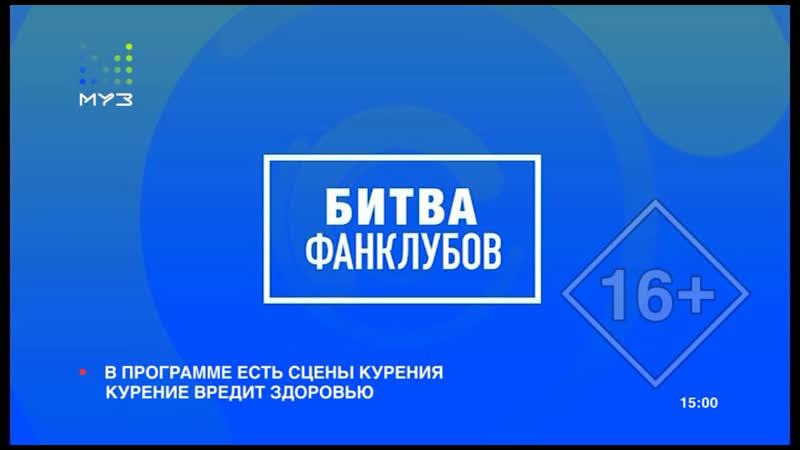 Николай Басков VS Валерия Битва Фанклубов МУЗ ТВ 17 12 20