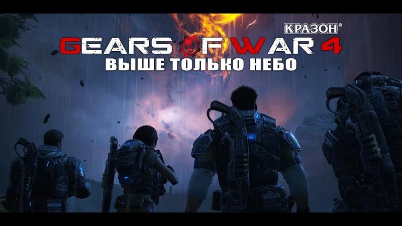 Gears of War 4 13 ВЫШЕ ТОЛЬКО НЕБО